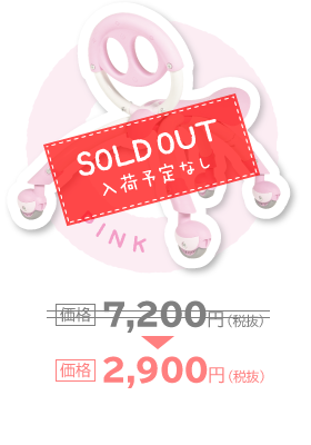 PINK 価格2,900円(税抜)SOLD OUT