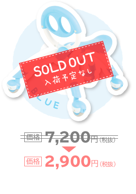 BLUE 価格2,900円(税抜)SOLD OUT